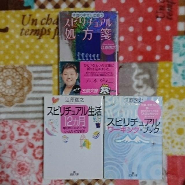 江原啓之※スピリチュアル3冊セットの通販