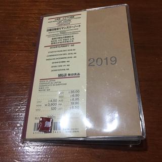 ムジルシリョウヒン(MUJI (無印良品))の未使用 無印2019 スケジュール帳(カレンダー/スケジュール)
