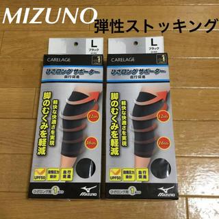 ミズノ(MIZUNO)のミズノ 弾性ストッキング  Lサイズ(その他)