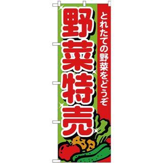 のぼり旗 野菜特売 とれたて No.26584(店舗用品)
