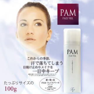 パム(P.A.M.)の【新品・未使用】PAM フェイスベール パム(その他)