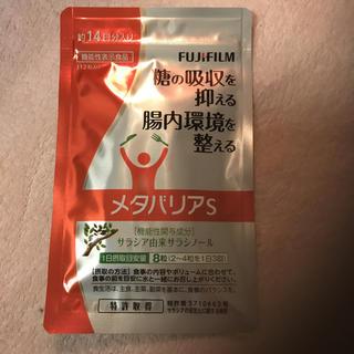 フジフイルム(富士フイルム)のメタバリアS(ダイエット食品)