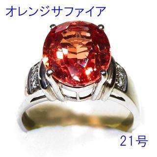 オレンジサファイアのシルバーリング21号(リング(指輪))