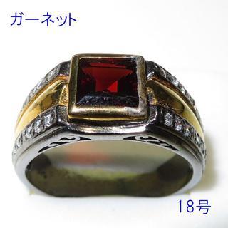 訳アリ アルマンディンガーネットの指輪18号(リング(指輪))