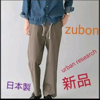 アーバンリサーチ(URBAN RESEARCH)の新品 アーバンリサーチ 日本製 zubon urbanresearch(ワークパンツ/カーゴパンツ)