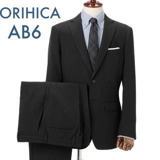 オリヒカ(ORIHICA)の新品AB6(ウエスト88)オリヒカ TRABEST2パンツスーツSF2C1872(セットアップ)