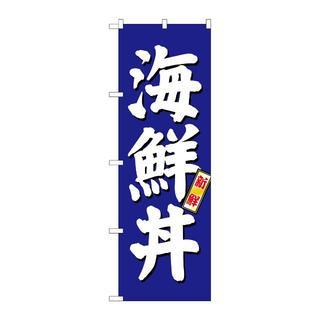 のぼり旗 海鮮丼 SNB-3797(店舗用品)