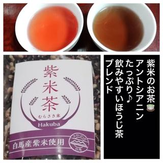 紫米茶 100g 古代米・紫黒米の煎じ茶(茶)