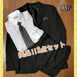 シマムラ(しまむら)の☆★ 送料無料‼ ★☆ 男児スーツ165㌢ 3点セット‼ 美品です✨(ドレス/フォーマル)