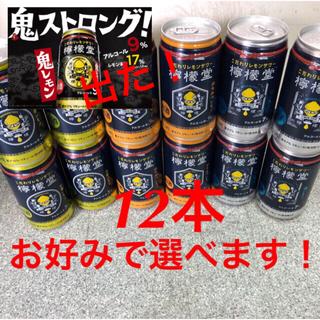 コカ・コーラ - 檸檬堂 12本セット【お好みで選べます❗️】