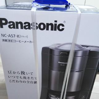 パナソニック(Panasonic)の新品panasonicコーヒーメーカー(コーヒーメーカー)