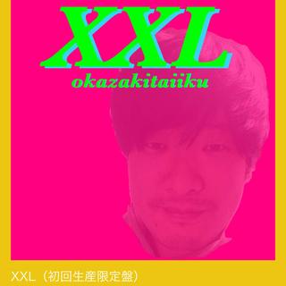 岡崎体育 XXL(初回生産限定盤)(ポップス/ロック(邦楽))