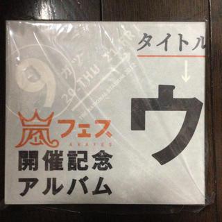 アラシ(嵐)の嵐アルバム  新品未使用(アルバム)