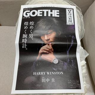 田中圭 月刊ゲーテGOETHE 日本経済新聞広告特集(男性タレント)