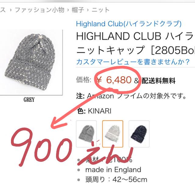 Hiland Club(ハイランドクラブ)のハイランドクラブ ニット帽 イギリス製 レディースの帽子(ニット帽/ビーニー)の商品写真