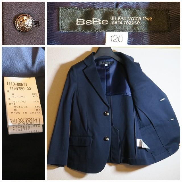 3a08aa00826c5 BeBe - 美品 BeBe スーツ 120 金ボタン ネイビー ハーフパンツ 入学式 ...