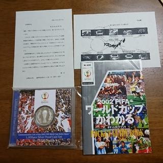 ☆レア☆2002 FIFAワールドカップ1000yen ガイドブックと訂正書(記念品/関連グッズ)