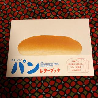 エムティー(mt)のパン レターブック(カード/レター/ラッピング)