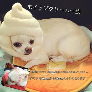 ホイップクリームのかぶりもの(おもちゃ/ペット小物)