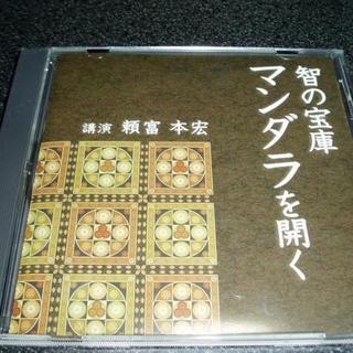 講演CD「頼富本宏/智の宝庫 マンダラを開く」通販限定 密教