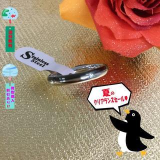 【夏のクリアランスセール】J-10 キュービックジルコニア入 リング15号 指輪(リング(指輪))