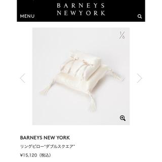 バーニーズニューヨーク(BARNEYS NEW YORK)のお値下げ!美品 BARNEYS NEW YORK リングピロー(リングピロー)