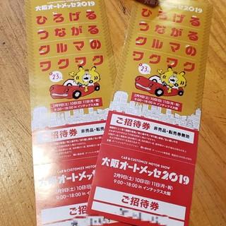 ★送料無料★大阪オートメッセ2019 チケット ご招待券2枚(モータースポーツ)