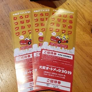 ★送料無料★大阪オートメッセ2019 チケット ご招待券3枚(モータースポーツ)