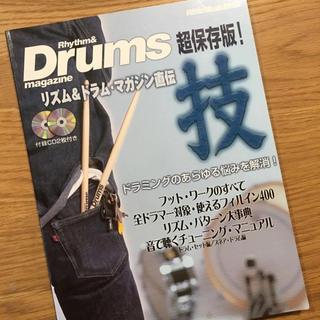 ●CD付●ドラム テキスト マガジン直伝 (その他)
