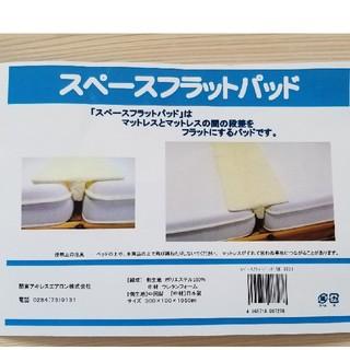 【おもみん様専用】すきまスペーサー ベッド(その他)
