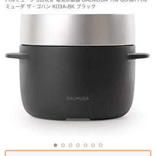 バルミューダ(BALMUDA)のニキ様専用 /バルミューダ / The Gohan(炊飯器)