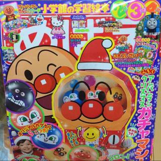 ショウガクカン(小学館)のそーママ様 専用✧︎*。めばえ 2017.12月号 新品(知育玩具)