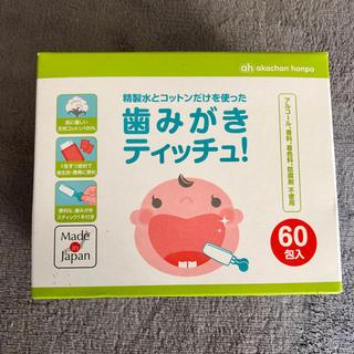 アカチャンホンポ(アカチャンホンポ)の歯磨き シート(歯ブラシ/歯みがき用品)