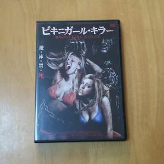 アルバトロス(ALBATROS)のビキニガール・キラー DVD ホラー 映画(外国映画)