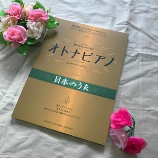 ヤマハ - 【楽譜】弾ける大人のためのオトナピアノ 日本のうた