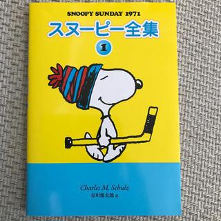スヌーピー(SNOOPY)のスヌーピー全集 1(その他)