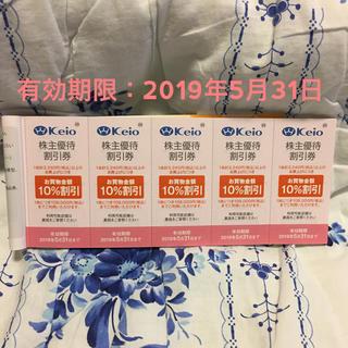 ケイオウヒャッカテン(京王百貨店)の京王 株主優待券 5枚(ショッピング)