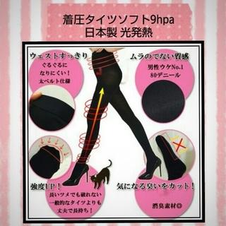 アツギ(Atsugi)の着圧タイツ 光発熱タイツストッキング黒S~M(M~Lもございます)(タイツ/ストッキング)