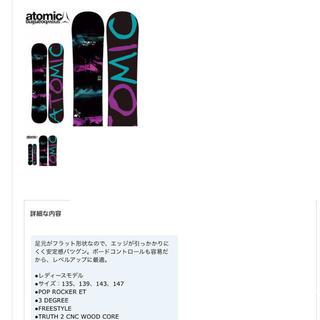 アトミック(ATOMIC)の*価格交渉可* atomic beat〈2014〉135㎝ 中古(ボード)