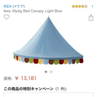 イケア(IKEA)のIKEA ベットキャノピー(その他)