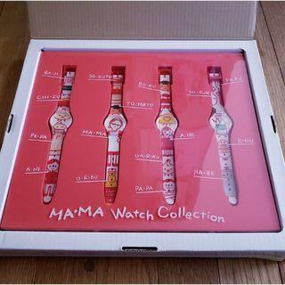 ニッシンセイフン(日清製粉)の腕時計 マ・マー ウォッチコレクション(いっしょにおでかけ賞) 日清フーズ(ノベルティグッズ)