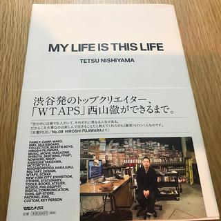 ダブルタップス(W)taps)の西山 徹 「My Life Is This Life」(その他)