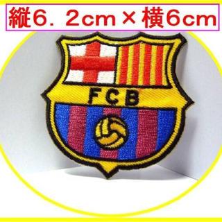 アイロン 刺繍 ワッペン!サッカー  FC バルセロナ!ユニフォーム エンブレム(記念品/関連グッズ)
