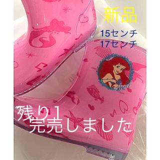 ディズニー(Disney)の新品 長靴 ディズニー プリンセス アリエル 15センチ 17センチ 19センチ(長靴/レインシューズ)