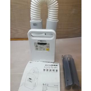 さな様専用 ふとん乾燥機 カラリエ<FK-JN1>(衣類乾燥機)