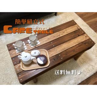 センターテーブル/リビングテーブル/カフェ風/送料無料!(ローテーブル)