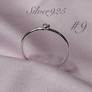 スタッキングリングWCZ #9 Silver925(リング(指輪))