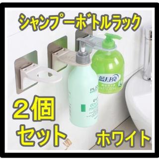 【2個セット】便利!浴室収納・シャンプーラック ボトルラック ボトルホルダー★白(バス収納)
