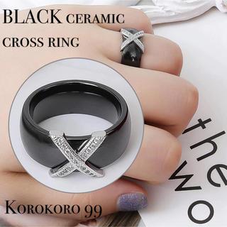 ブラックセラミック クロス リング 【12号】(リング(指輪))