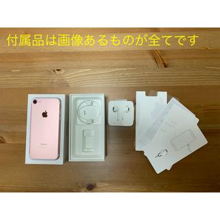 アイフォーン(iPhone)のsakurai87さん専用(スマートフォン本体)